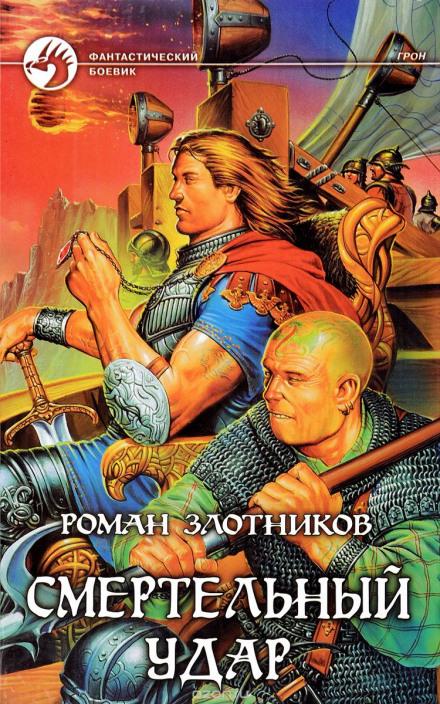 Грон. Смертельный Удар - Роман Злотников