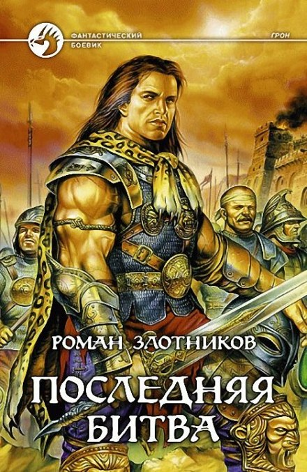 Грон. Последняя битва - Роман Злотников