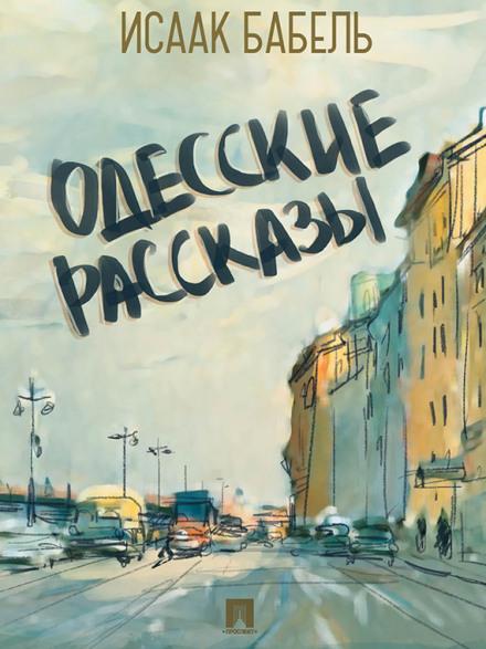 Скачать аудиокнигу Одесские рассказы