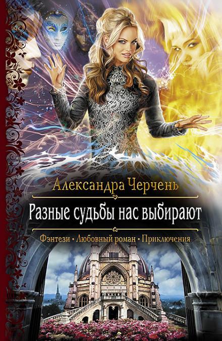 Разные судьбы нас выбирают -Александра Черчень