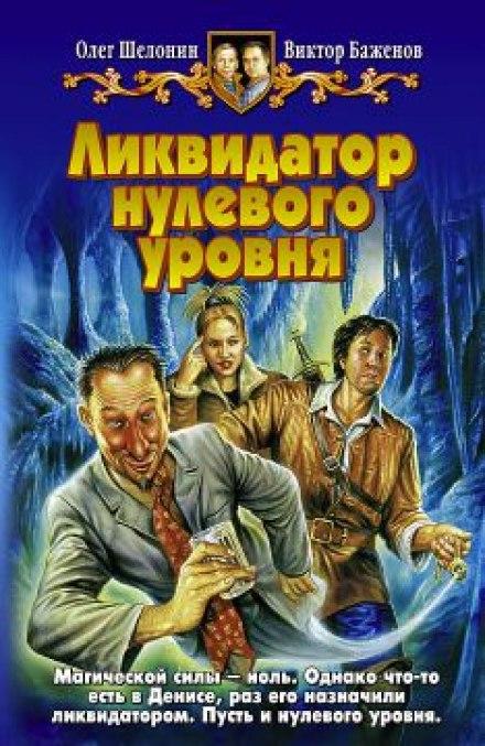 Ликвидатор нулевого уровня - Олег Шелонин, Виктор Баженов