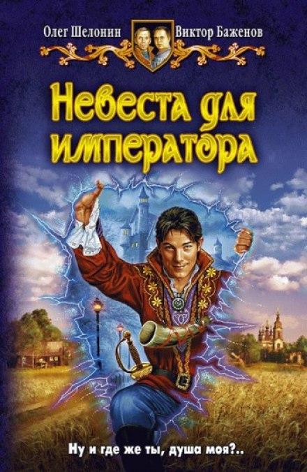 Невеста для императора - Олег Шелонин, Виктор Баженов