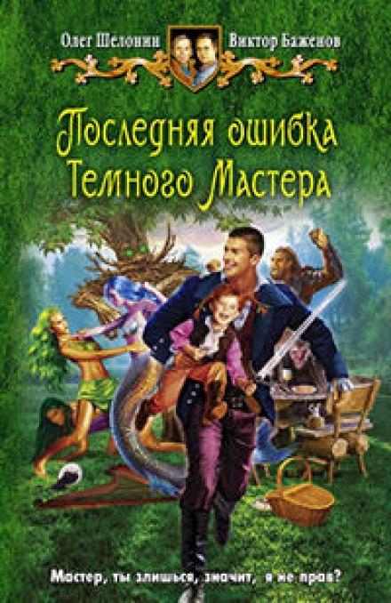 Последняя ошибка Темного Мастера - Олег Шелонин, Виктор Баженов