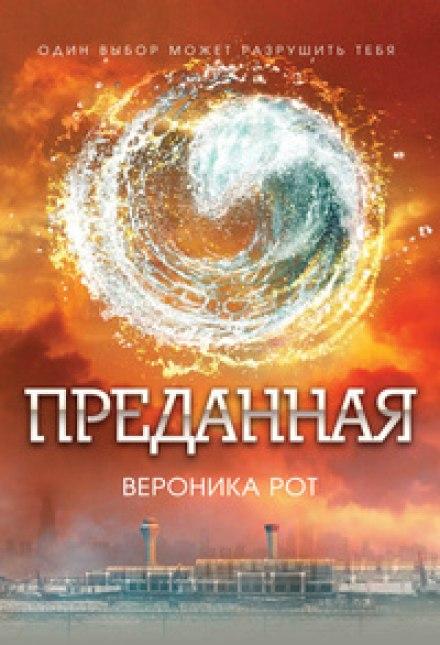 Преданная (Эллигент) - Вероника Рот