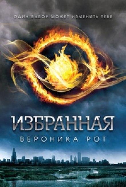 Избранная (Дивергент) - Вероника Рот