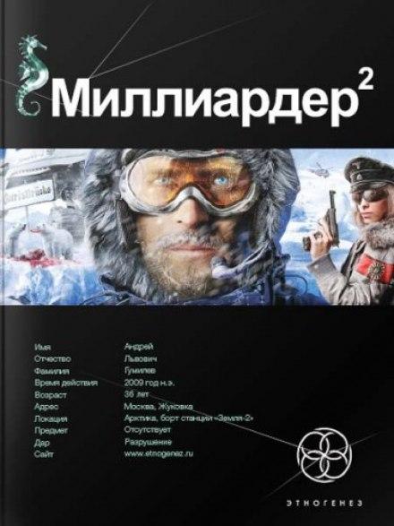 Аудиокнига Арктический гамбит