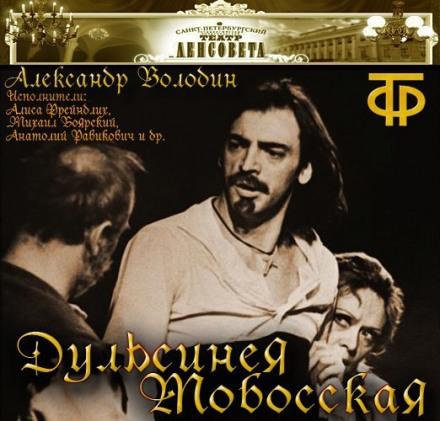 Скачать аудиокнигу Дульсинея Тобосская