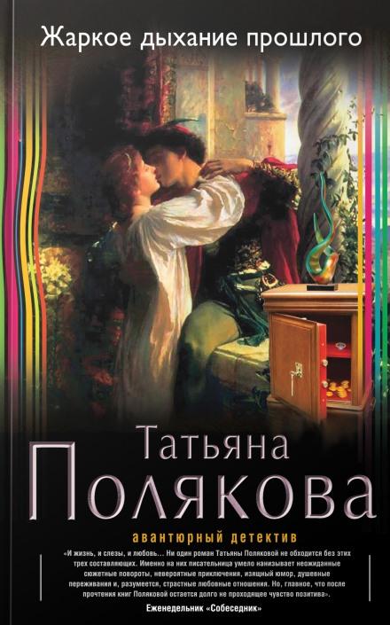 Жаркое дыхание прошлого - Татьяна Полякова