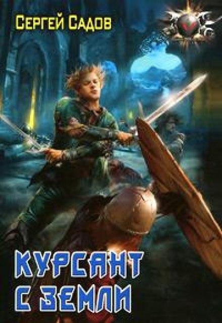 Курсант с земли - Сергей Садов