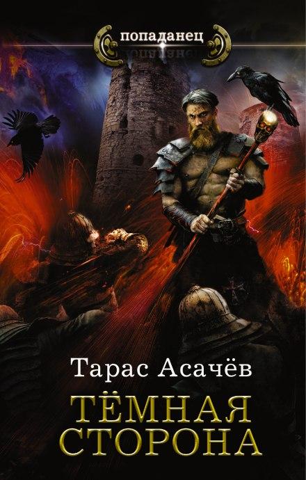 Тёмная сторона. Палач - Тарас Асачёв