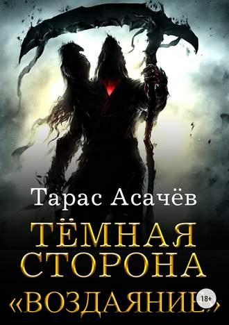 Тёмная Сторона. Воздаяние - Тарас Асачёв