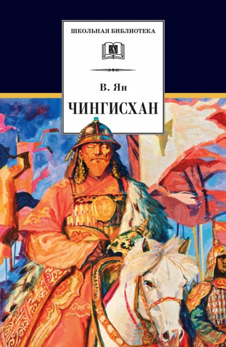 Скачать аудиокнигу Чингисхан