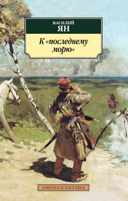 К последнему морю - Василий Ян
