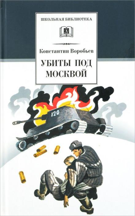 Скачать аудиокнигу Убиты под Москвой