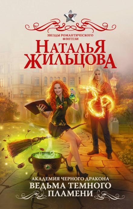 Ведьма темного пламени - Наталья Жильцова