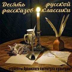 Скачать аудиокнигу Десять рассказов русской классики