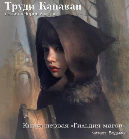 Гильдия магов - Труди Канаван