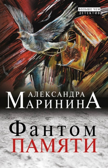 Фантом памяти - Александра Маринина