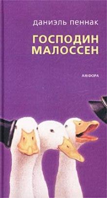 Господин Малоссен - Даниэль Пеннак