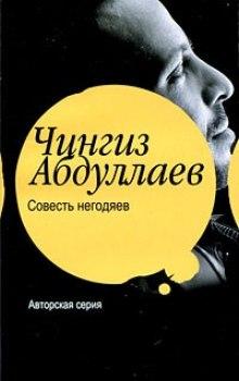 Совесть негодяев - Чингиз Абдуллаев
