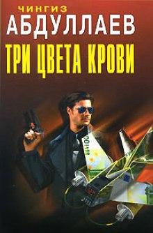 Три цвета крови - Чингиз Абдуллаев