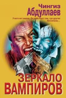 Зеркало вампиров - Чингиз Абдуллаев