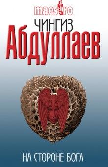 На стороне бога - Чингиз Абдуллаев