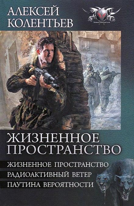 Жизненное пространство - Алексей Колентьев