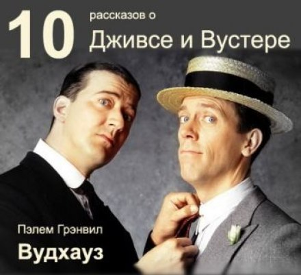 10 рассказов о Дживсе и Вустере - Пэлем Грэнвил Вудхауз