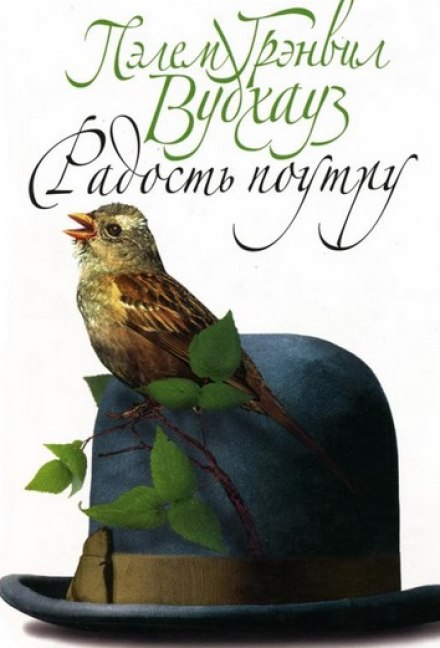Радость поутру - Пэлем Грэнвил Вудхауз