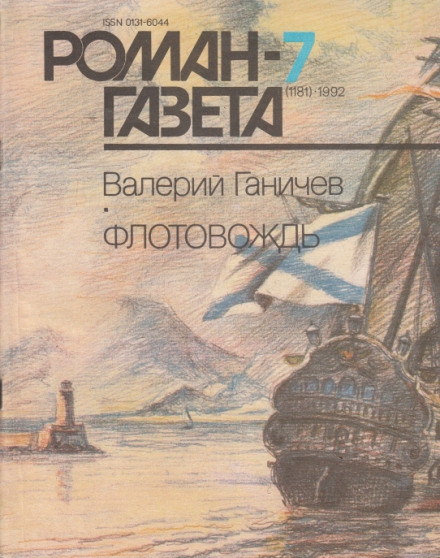 Скачать аудиокнигу Флотовождь: Штрихи истории и страницы жизни адмирала Федора Ушакова