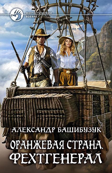 Фехтгенерал - Александр Башибузук