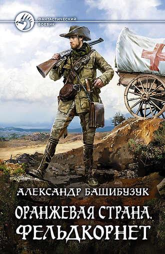 Фельдкорнет - Александр Башибузук