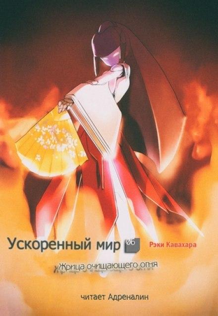 Жрица Очищающего Огня - Рэки Кавахара
