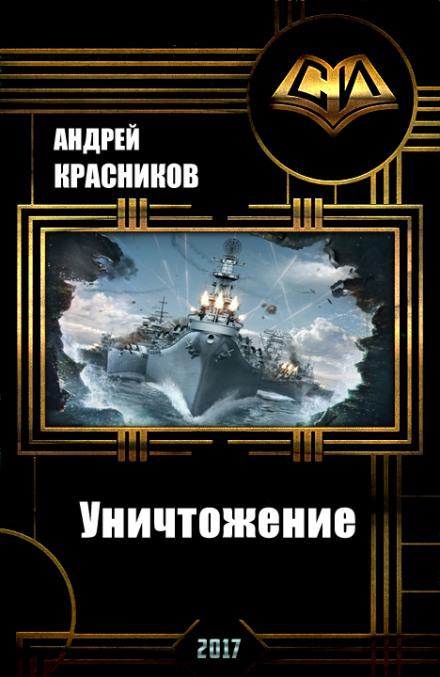 Уничтожение - Андрей Красников
