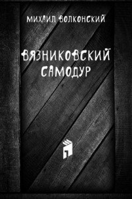 Скачать аудиокнигу Вязниковский самодур