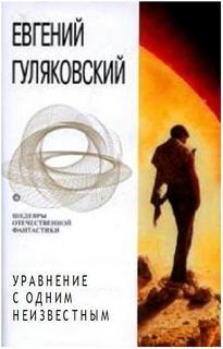Уравнение с одним неизвестным - Гуляковский Евгений
