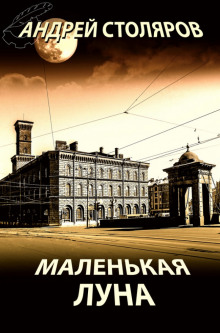 Маленькая Луна - Столяров Андрей