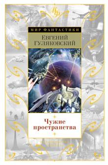 Чужие пространства - Гуляковский Евгений