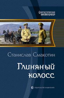Глиняный колосс - Станислав Смакотин