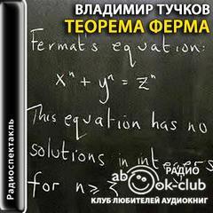 Скачать аудиокнигу Теорема Ферма