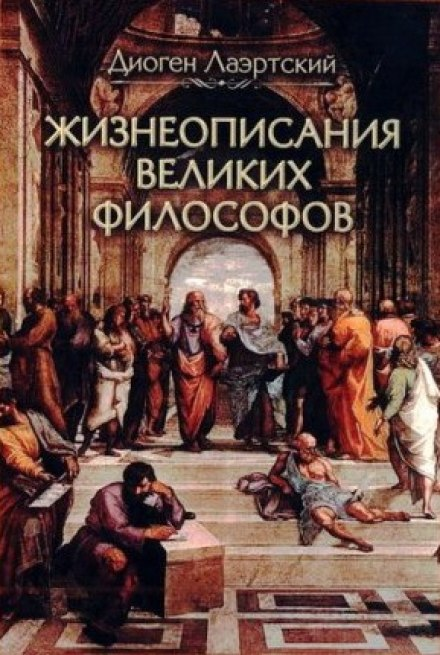 Скачать аудиокнигу Жизнеописания великих философов
