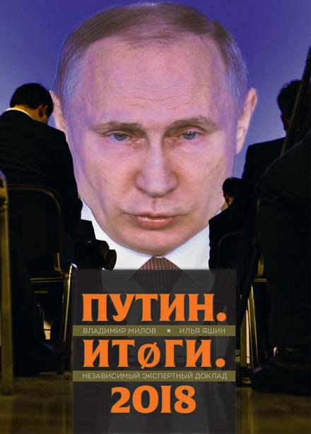 Скачать аудиокнигу Путин. Итоги