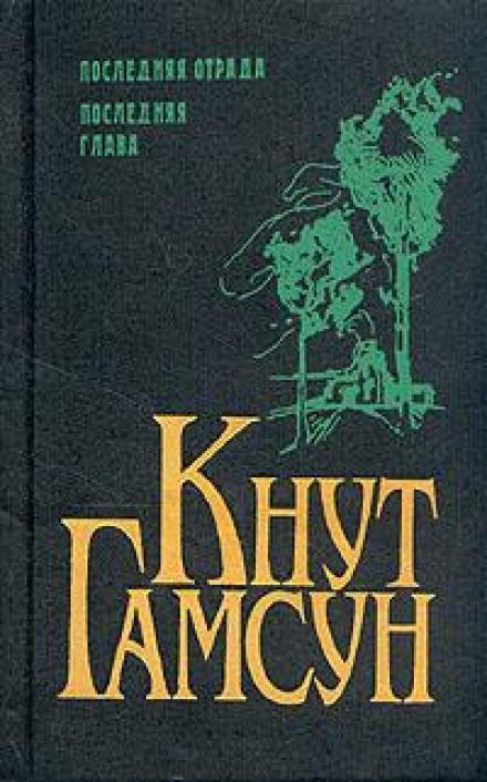 Рабы любви - Кнут Гамсун