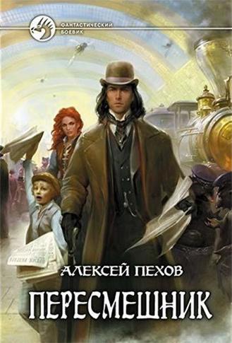 Пересмешник - Алексей Пехов
