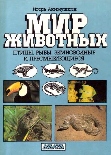 Аудиокнига Птицы. Рыбы. Земноводные и пресмыкающиеся