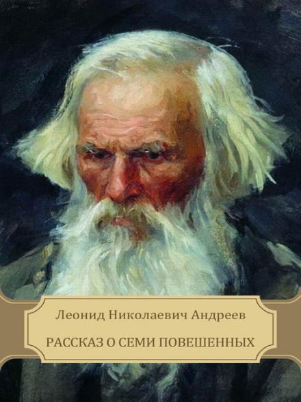 Рассказ о семи повешенных - Леонид Андреев