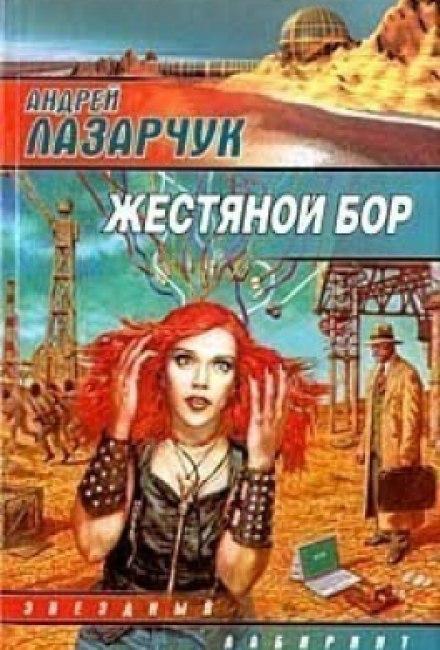 Жестяной бор - Андрей Лазарчук