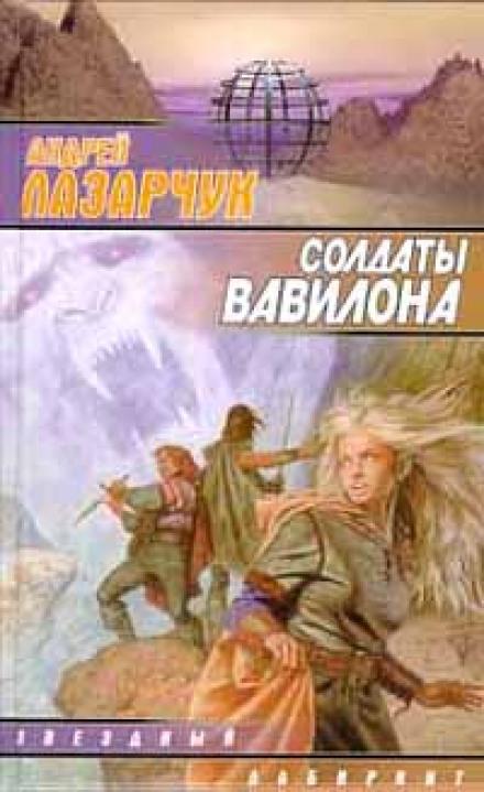 Солдаты Вавилона - Андрей Лазарчук