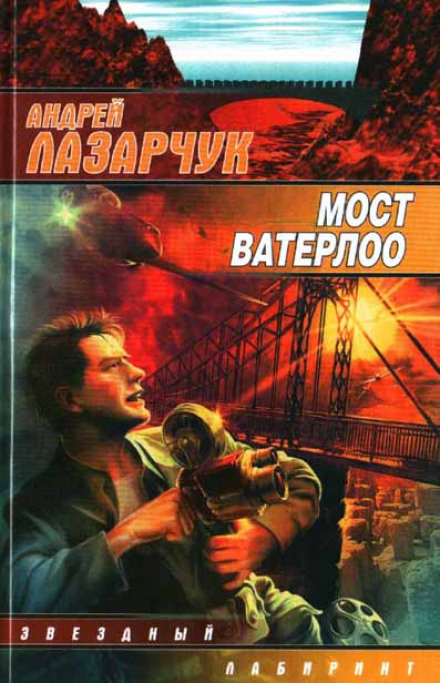 Аудиокнига Мост Ватерлоо